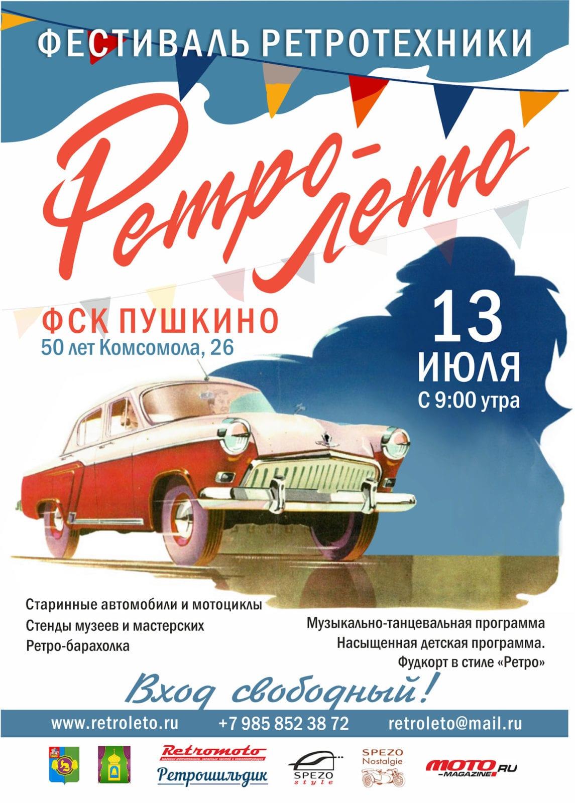 festival-retroleto-2019-projdyot-13-iyulya