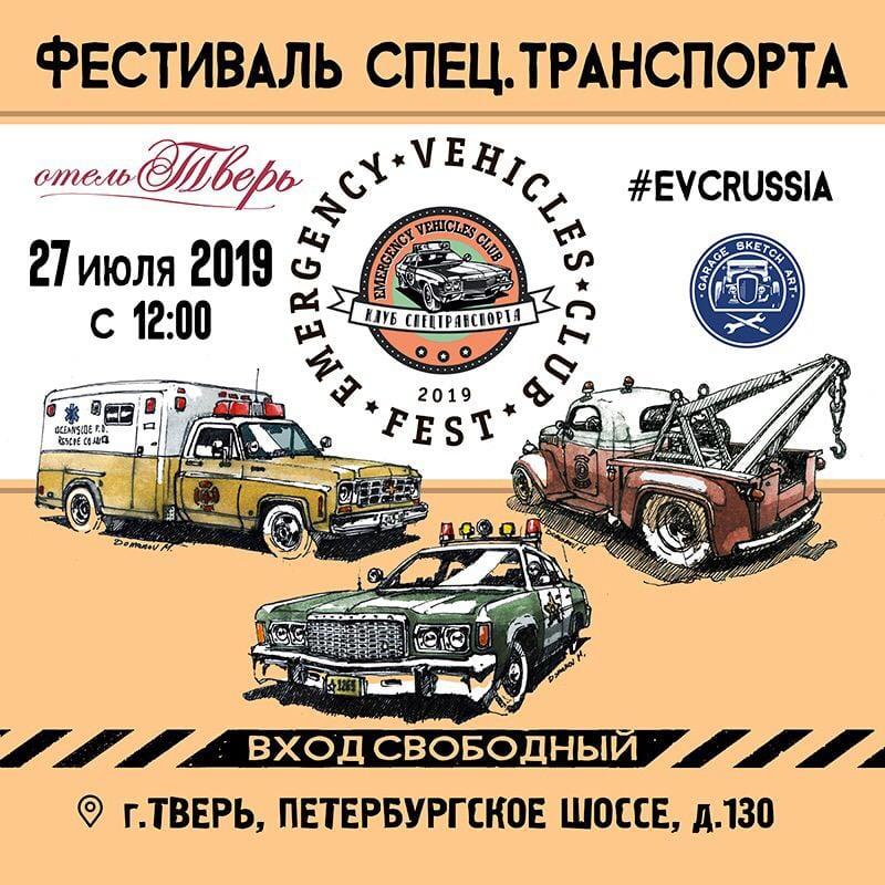 festival-spec-transporta-2019-projdyot-v-tveri